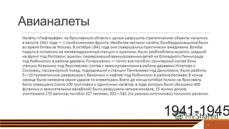 Налёты «Люфтваффе» на Ярославскую область с целью разрушить стратегические объекты начались в августе 1941 года с приближением фронта. Наиболее частыми налёты бомбардировщиков были во время битвы за Москву. В октябре 1941 года они совершались практич