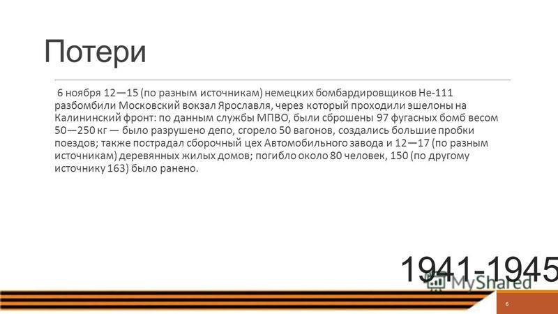 6 ноября 1215 (по разным источникам) немецких бомбардировщиков He-111 разбомбили Московский вокзал Ярославля, через который проходили эшелоны на Калининский фронт: по данным службы МПВО, были сброшены 97 фугасных бомб весом 50250 кг было разрушено де