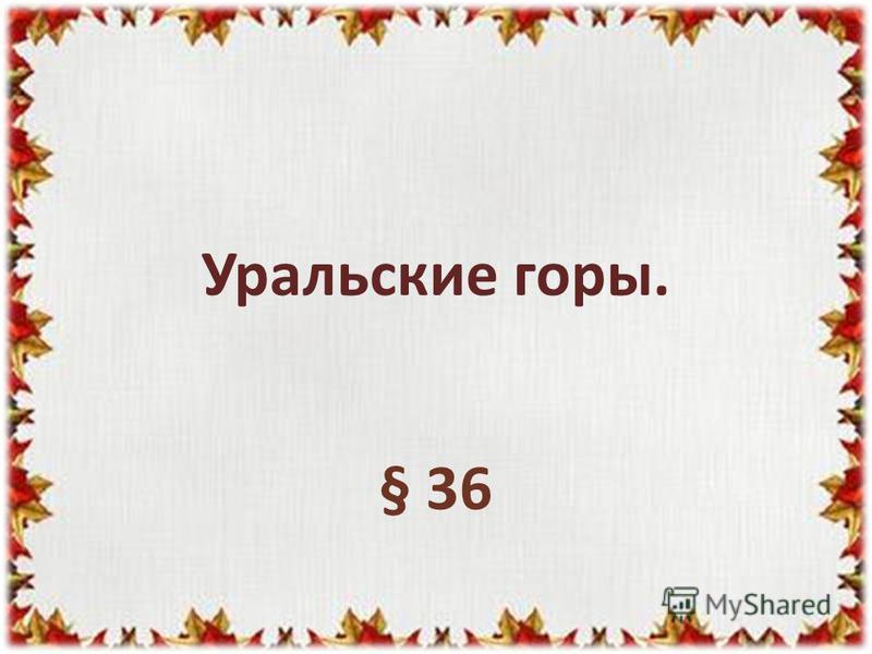 Уральские горы. § 36