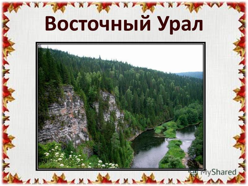 Восточный Урал