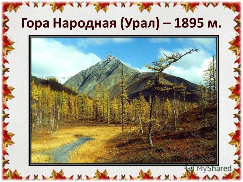 Гора Народная (Урал) – 1895 м.