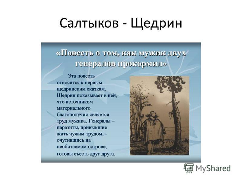 Салтыков - Щедрин
