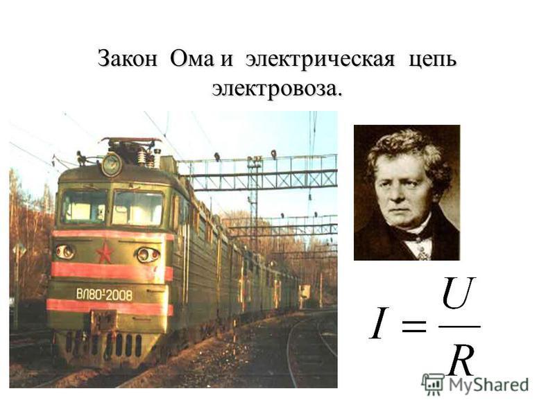 Закон Ома и электрическая цепь электровоза.