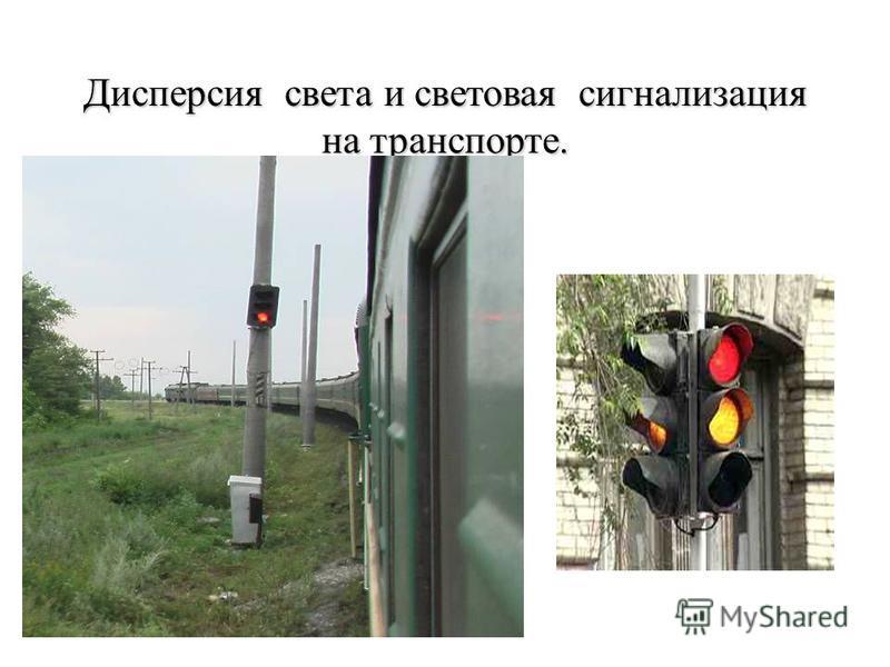 Дисперсия света и световая сигнализация на транспорте.