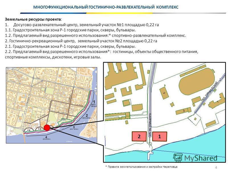 МНОГОФУНКЦИОНАЛЬНЫЙ ГОСТИНИЧНО-РАЗВЛЕКАТЕЛЬНЫЙ КОМПЛЕКС Земельные ресурсы проекта: 1.Досугово-развлекательный центр, земельный участок 1 площадью 0,22 га 1.1. Градостроительная зона Р-1 городские парки, скверы, бульвары. 1.2. Предлагаемый вид разреше