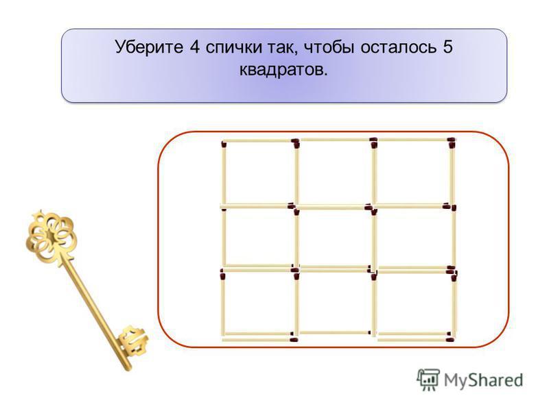 Уберите 4 спички так, чтобы осталось 5 квадратов.