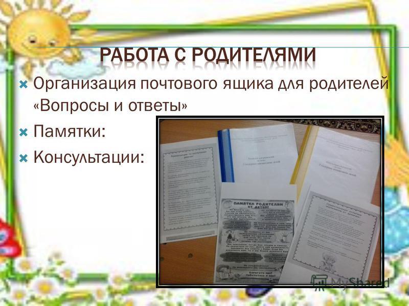 Организация почтового ящика для родителей «Вопросы и ответы» Памятки: Консультации: