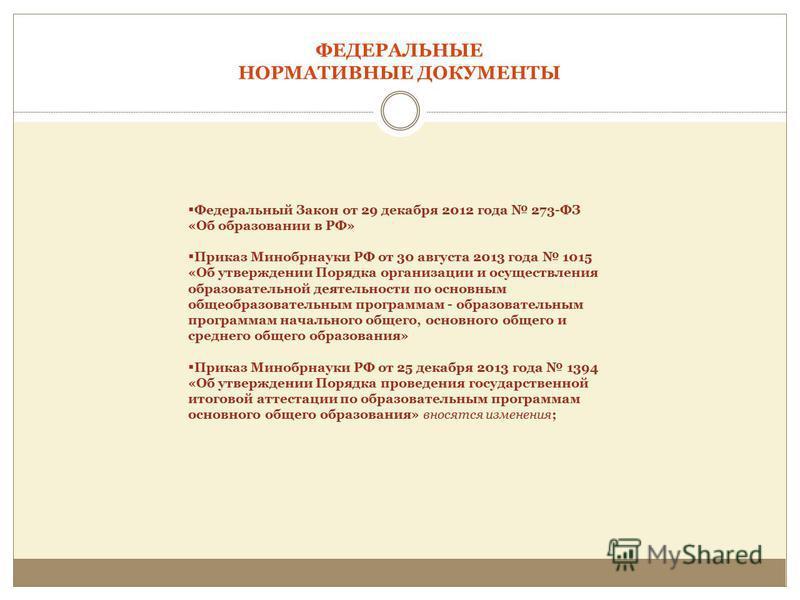 Федеральный Закон от 29 декабря 2012 года 273-ФЗ «Об образовании в РФ» Приказ Минобрнауки РФ от 30 августа 2013 года 1015 «Об утверждении Порядка организации и осуществления образовательной деятельности по основным общеобразовательным программам - об