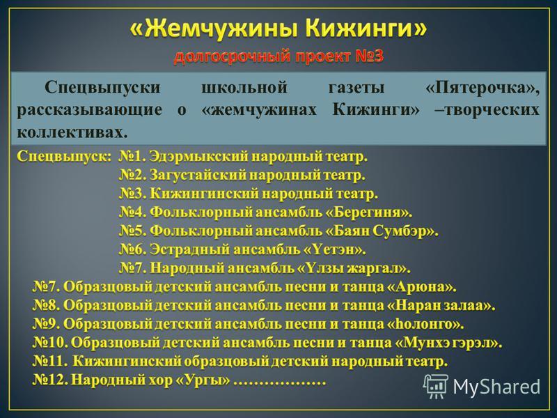 Спецвыпуски школьной газеты «Пятерочка», рассказывающие о «жемчужинах Кижинги» –творческих коллективах.