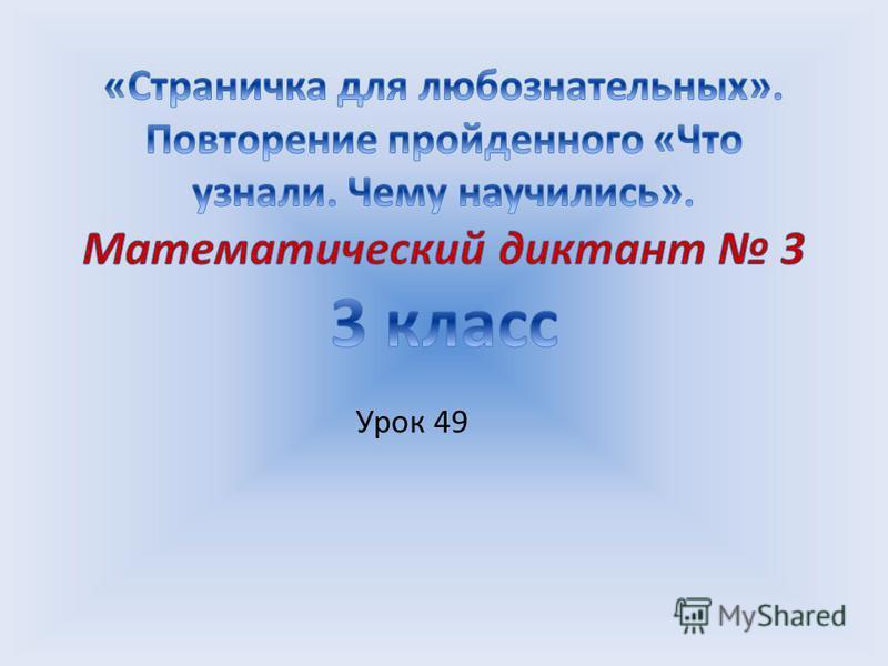Урок 49