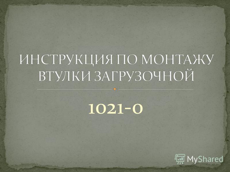 1021-0