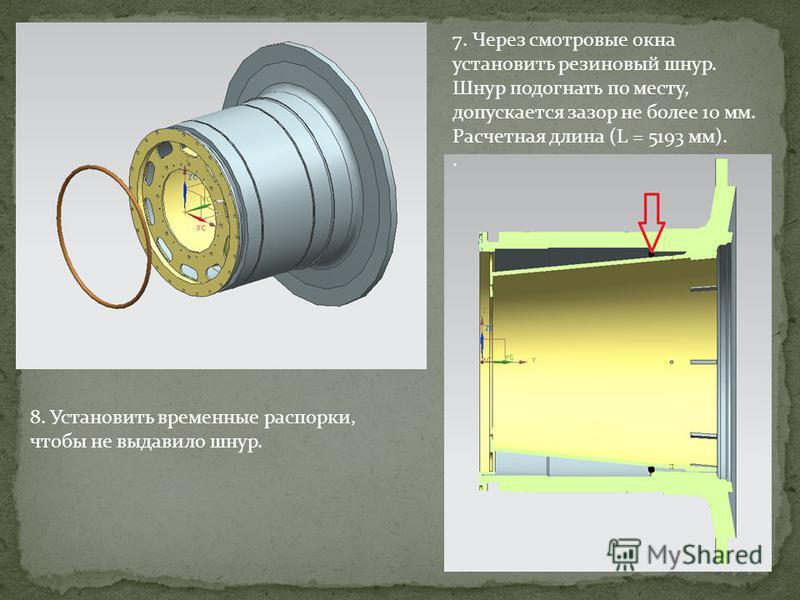 7. Через смотровые окна установить резиновый шнур. Шнур подогнать по месту, допускается зазор не более 10 мм. Расчетная длина (L = 5193 мм).. 8. Установить временные распорки, чтобы не выдавило шнур.