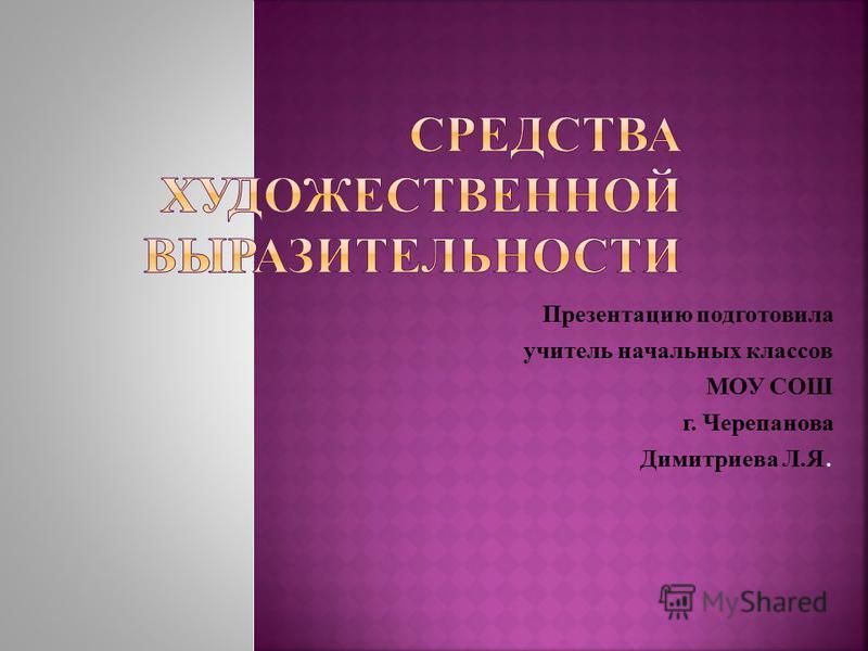 Презентацию подготовила учитель начальных классов МОУ СОШ г. Черепанова Димитриева Л.Я.