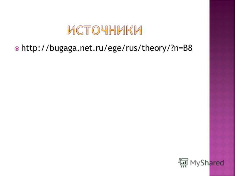 http://bugaga.net.ru/ege/rus/theory/?n=B8