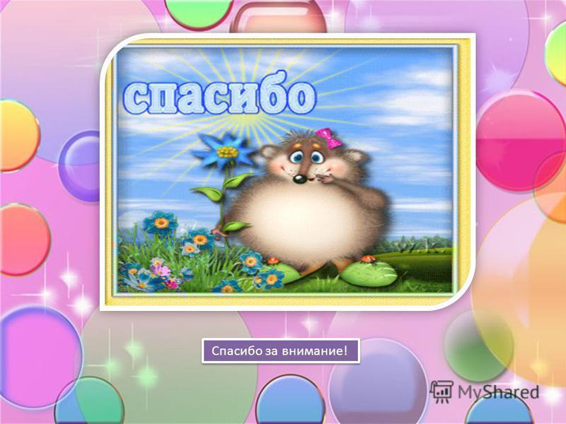 Гиперссылки Источник: http://www.wisdoms.ru/64.htmlhttp://www.wisdoms.ru/64. html Источник: http://www.wisdoms.ru/64.htmlhttp://www.wisdoms.ru/64.html