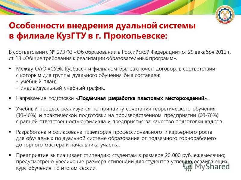 В соответствии с 273 ФЗ «Об образовании в Российской Федерации» от 29 декабря 2012 г. ст. 13 «Общие требования к реализации образовательных программ». Между ОАО «СУЭК-Кузбасс» и филиалом был заключен договор, в соответствии с которым для группы дуаль