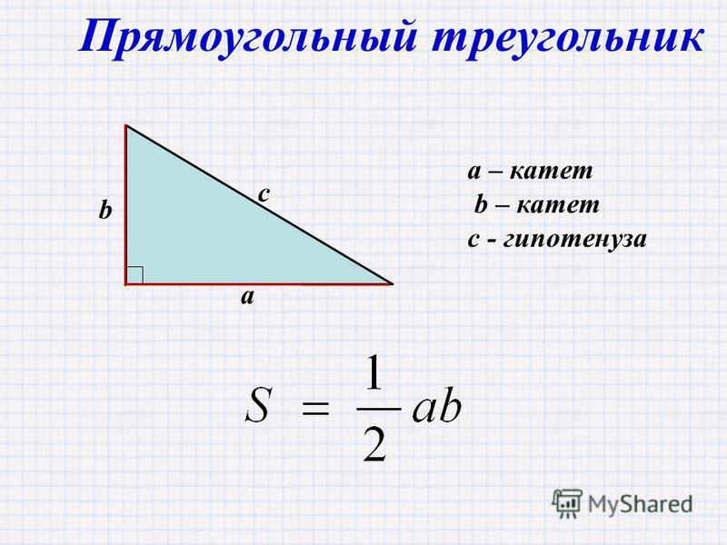Прямоугольный треугольник a b c a – катет b – катет с - гипотенуза