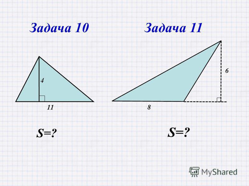 S=? 8 6 Задача 10Задача 11 11 4