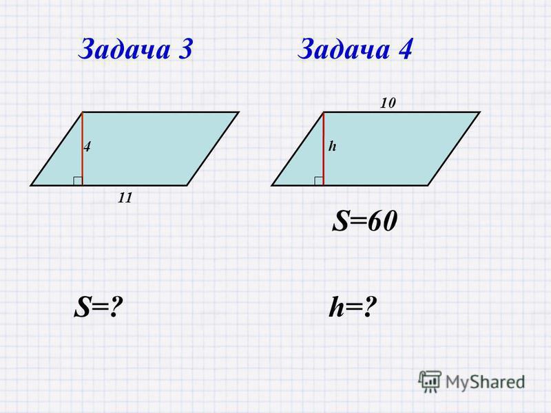 11 4 S=? Задача 3Задача 4 S=60 10 h h=?