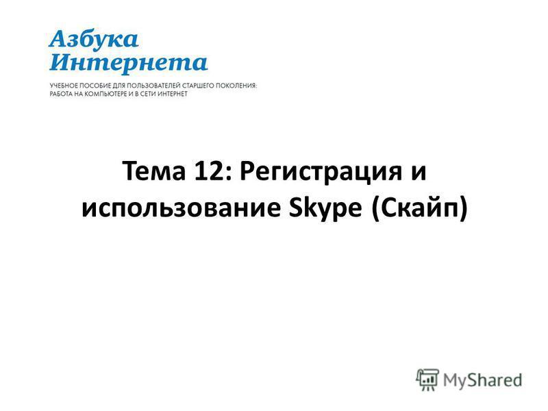Тема 12: Регистрация и использование Skype (Скайп)