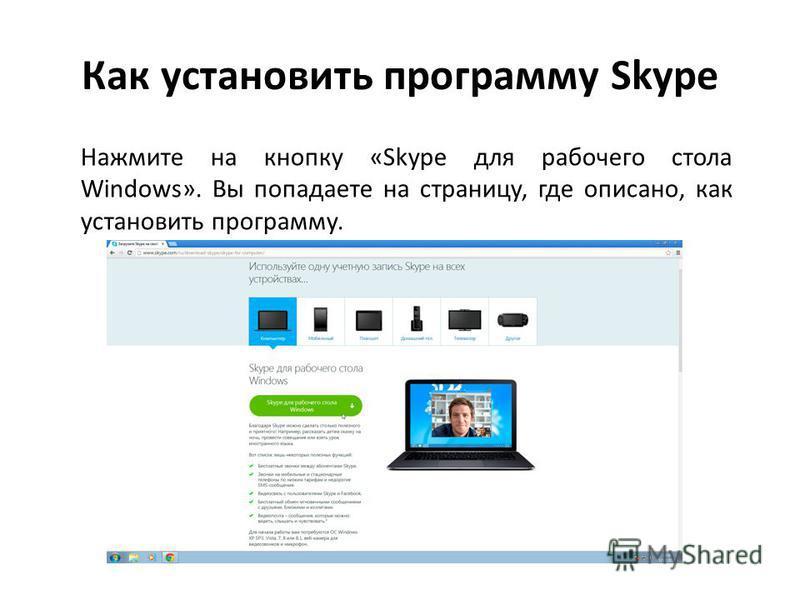 Как установить программу Skype Нажмите на кнопку «Skype для рабочего стола Windows». Вы попадаете на страницу, где описано, как установить программу.