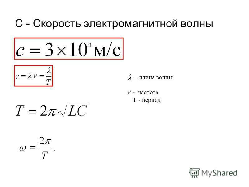С - Скорость электромагнитной волны – длина волны - частота Т - период