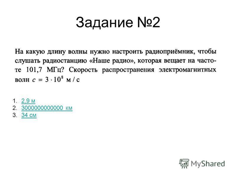 Задание 2 1.2,9 м 2,9 м 2.3000000000000 км 3000000000000 км 3.34 см 34 см