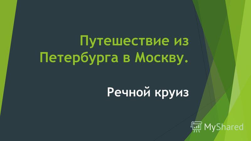 Путешествие из Петербурга в Москву. Речной круиз
