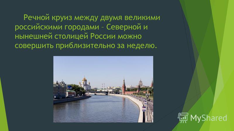 Речной круиз между двумя великими российскими городами – Северной и нынешней столицей России можно совершить приблизительно за неделю.