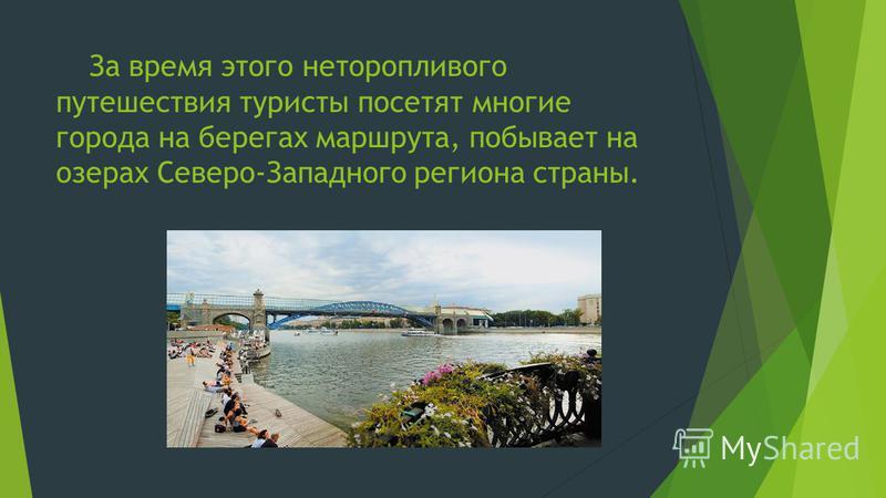 За время этого неторопливого путешествия туристы посетят многие города на берегах маршрута, побывает на озерах Северо-Западного региона страны.