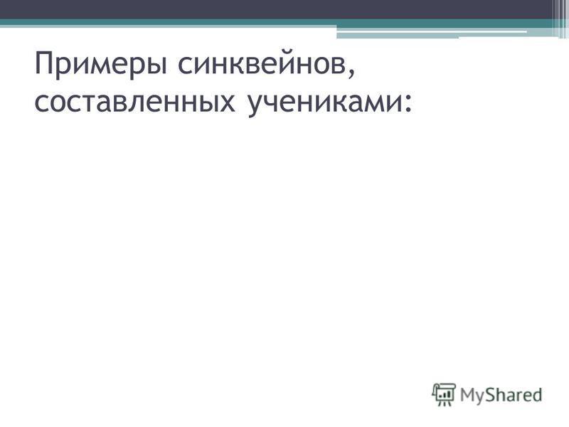 Примеры синквейнов, составленных учениками: