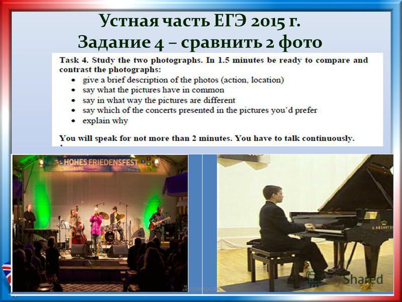Устная часть ЕГЭ 2015 г. Задание 4 – сравнить 2 фото 14 Демоверсия