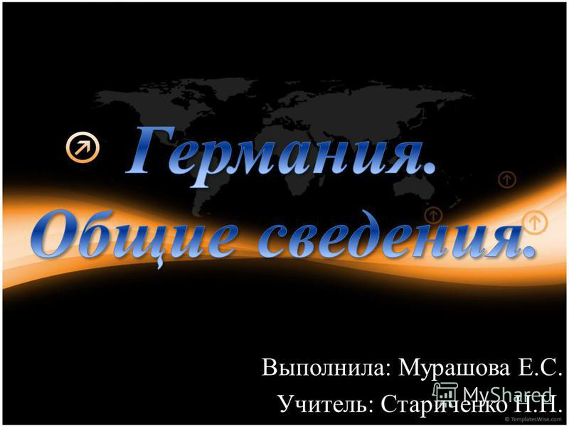 Выполнила: Мурашова Е.С. Учитель: Стариченко Н.Н.