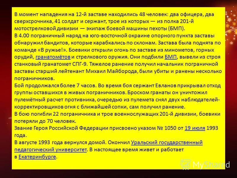 Сергей родился 23 мая 1973 года в рабочем поселке Варгаши Курганской области. Окончил среднюю железнодорожную школу 105 и Варгашинское профессиональное училище 12. В декабре 1991 года был призван в Вооружённые силы. Служил на 12-й заставе Московского