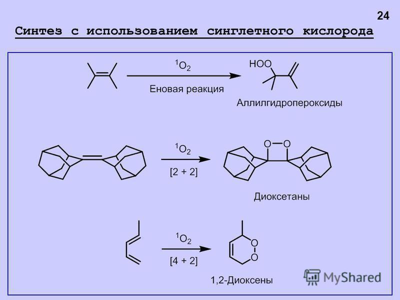 Синтез с использованием синглетного кислорода 24