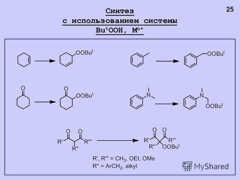 Синтез с использованием системы Bu t OOH, M n+ 25