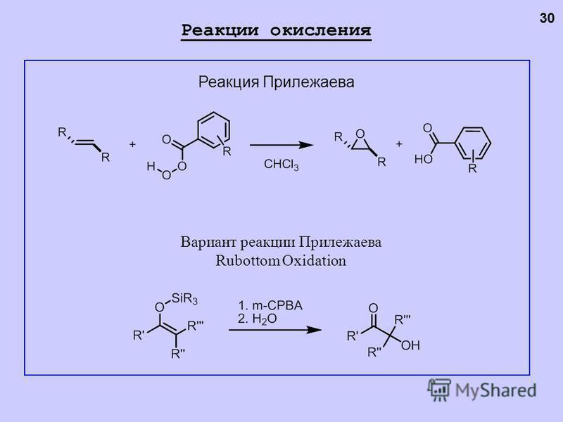 Реакции окисления Реакция Прилежаева Вариант реакции Прилежаева Rubottom Oxidation 30
