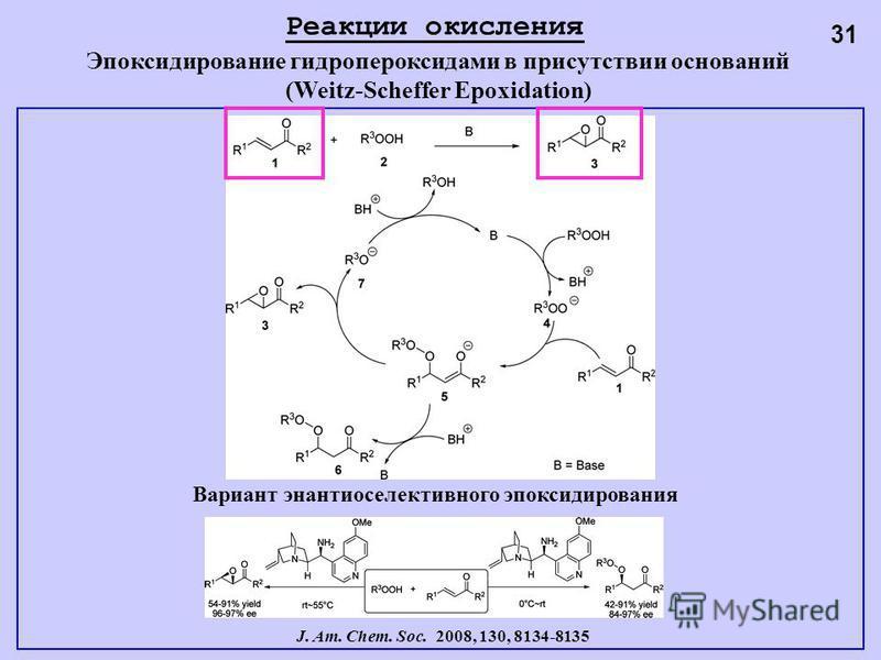 Реакции окисления Эпоксидирование гидропероксидами в присутствии оснований (Weitz-Scheffer Epoxidation) 31 Вариант энантиоселективного эпоксидирования J. Am. Chem. Soc. 2008, 130, 8134-8135