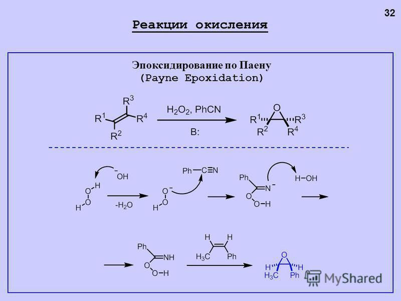 Эпоксидирование по Паену (Payne Epoxidation) Реакции окисления 3232