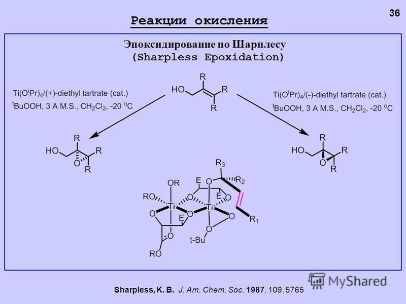 Эпоксидирование по Шарплесу (Sharpless Epoxidation) Sharpless, K. B. J. Am. Chem. Soc. 1987, 109, 5765 Реакции окисления 36