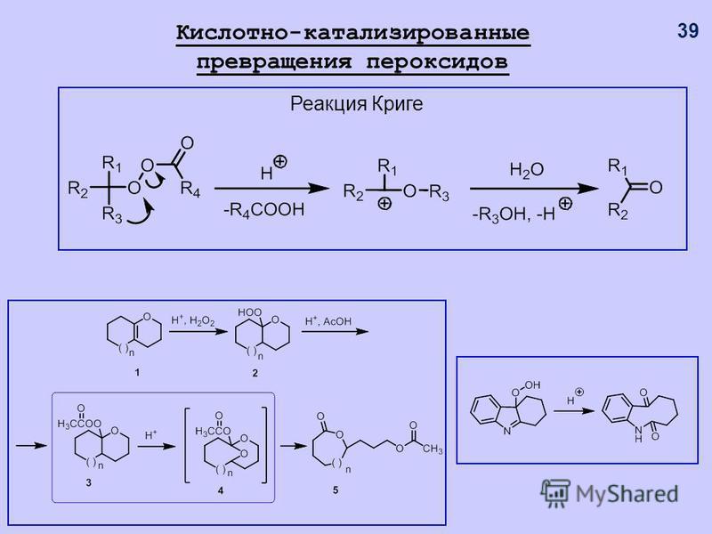 Кислотно-катализированные превращения пероксидов Реакция Криге 39