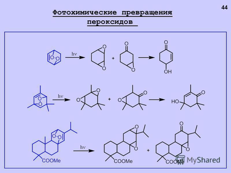 Фотохимические превращения пероксидов 44