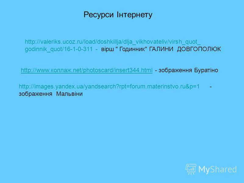 Ресурси Інтернету http://valeriks.ucoz.ru/load/doshkillja/dlja_vikhovateliv/virsh_quot_ godinnik_quot/16-1-0-311 - вірш