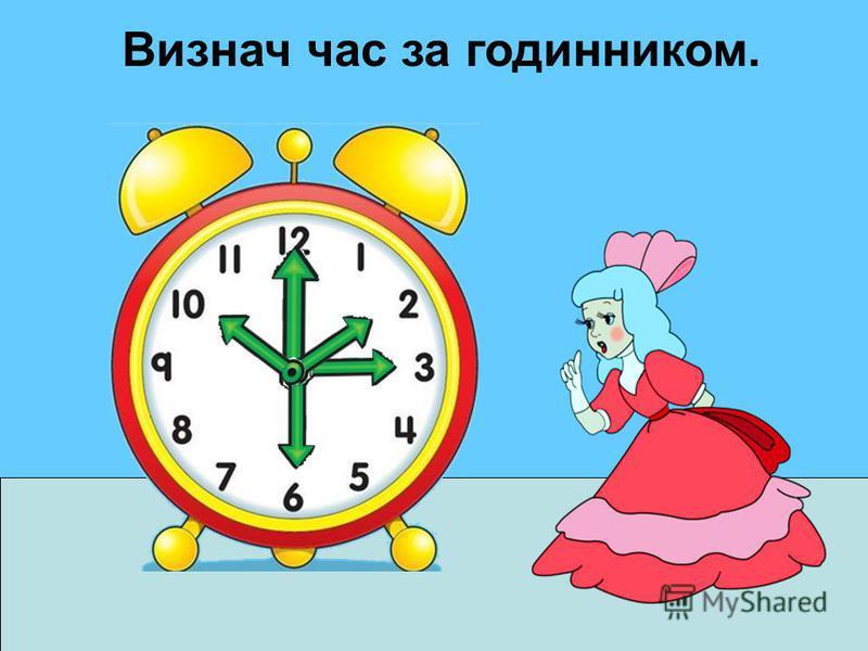 Визнач час за годинником.