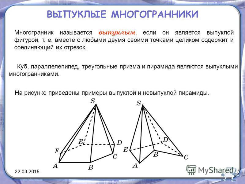 ВЫПУКЛЫЕ МНОГОГРАННИКИ Многогранник называется выпуклым, если он является выпуклой фигурой, т. е. вместе с любыми двумя своими точками целиком содержит и соединяющий их отрезок. На рисунке приведены примеры выпуклой и невыпуклой пирамиды. Куб, пароль