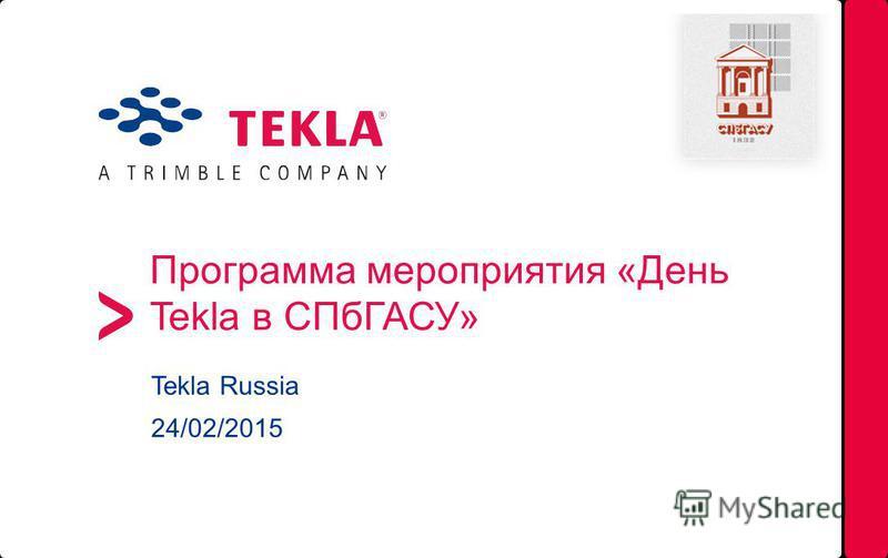 Программа мероприятия «День Tekla в СПбГАСУ» Tekla Russia 24/02/2015