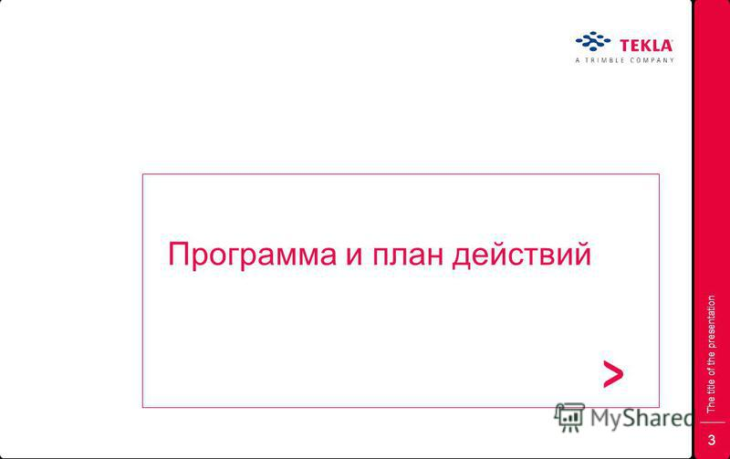 3 Программа и план действий The title of the presentation
