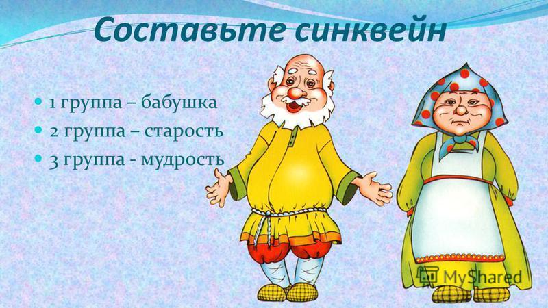Составьте синквейн 1 группа – бабушка 2 группа – старость 3 группа - мудрость