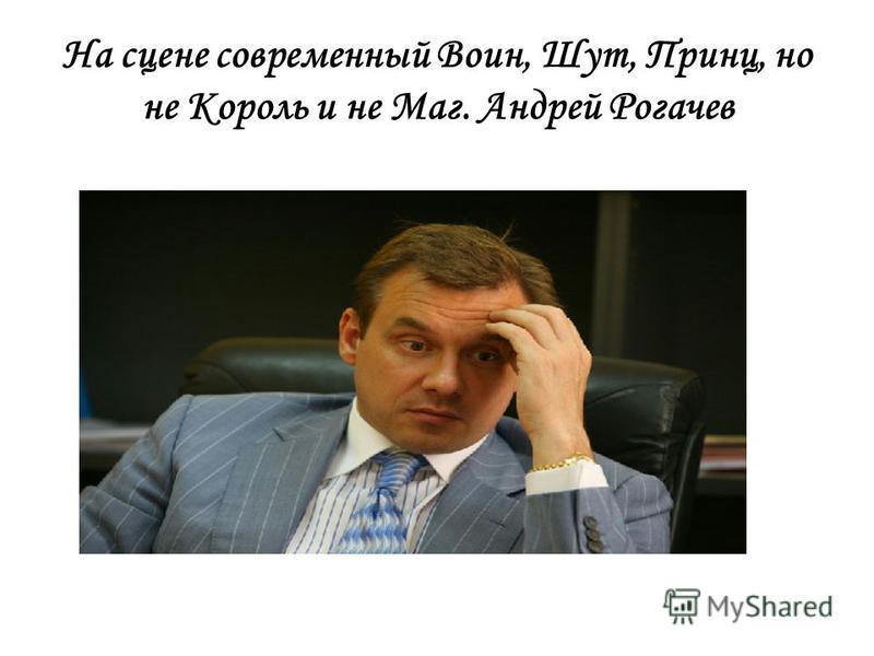 На сцене современный Воин, Шут, Принц, но не Король и не Маг. Андрей Рогачев