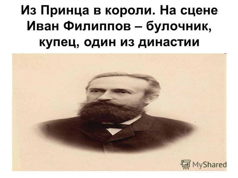 Из Принца в короли. На сцене Иван Филиппов – булочник, купец, один из династии